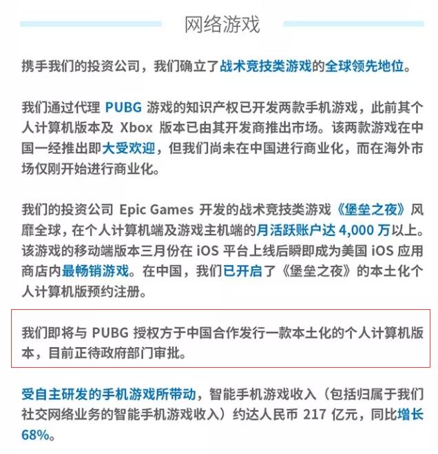 绝地求生国服进度曝光:腾讯财报称正在等待政府审核